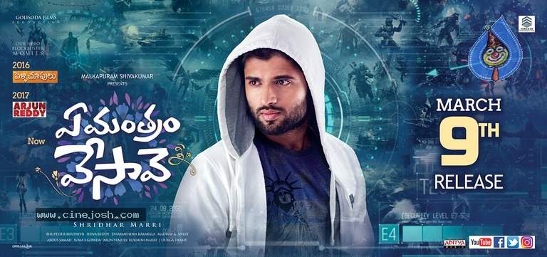 Ye Mantram Vesave Movie Review and Rating Hit or Flop Public Talk