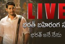 Bharat Ane Nenu Movie Pre-Release Event Live Streaming