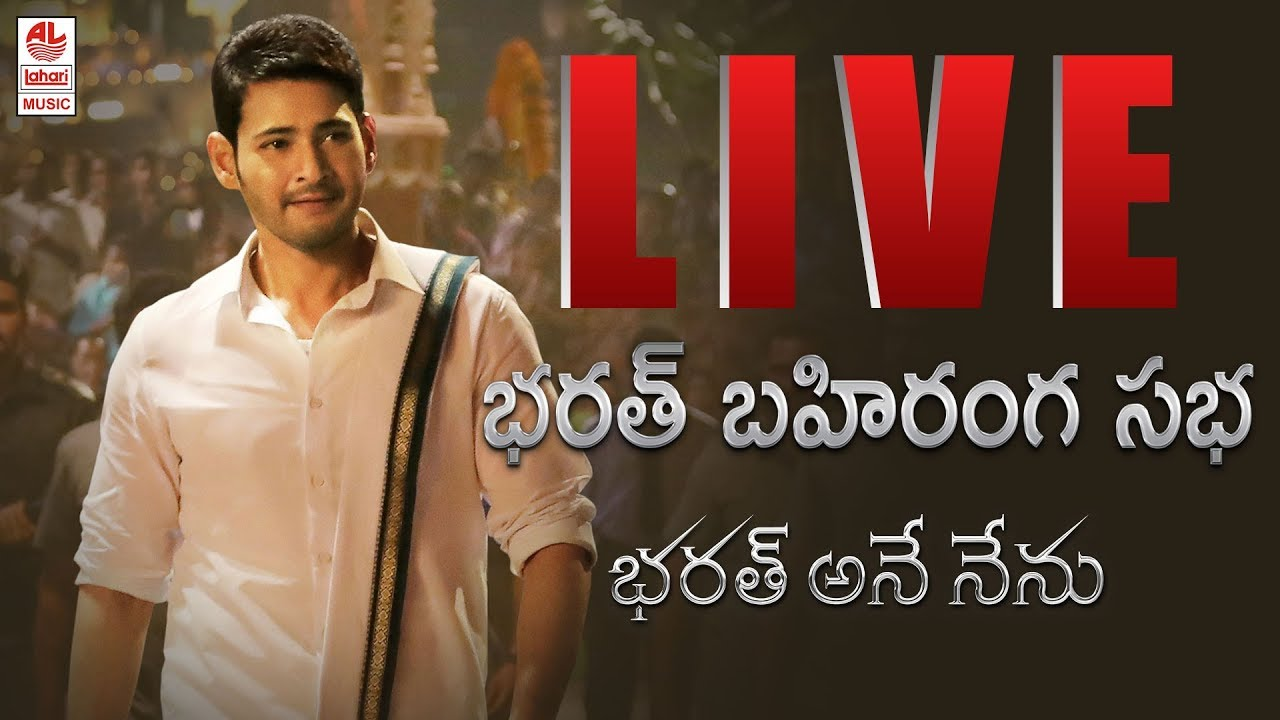 Bharat Ane Nenu Movie Pre-Release Event Live Streaming