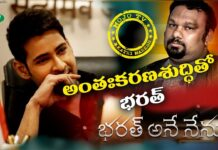 Kathi Mahesh Review On Bharat Ane Nenu Movie