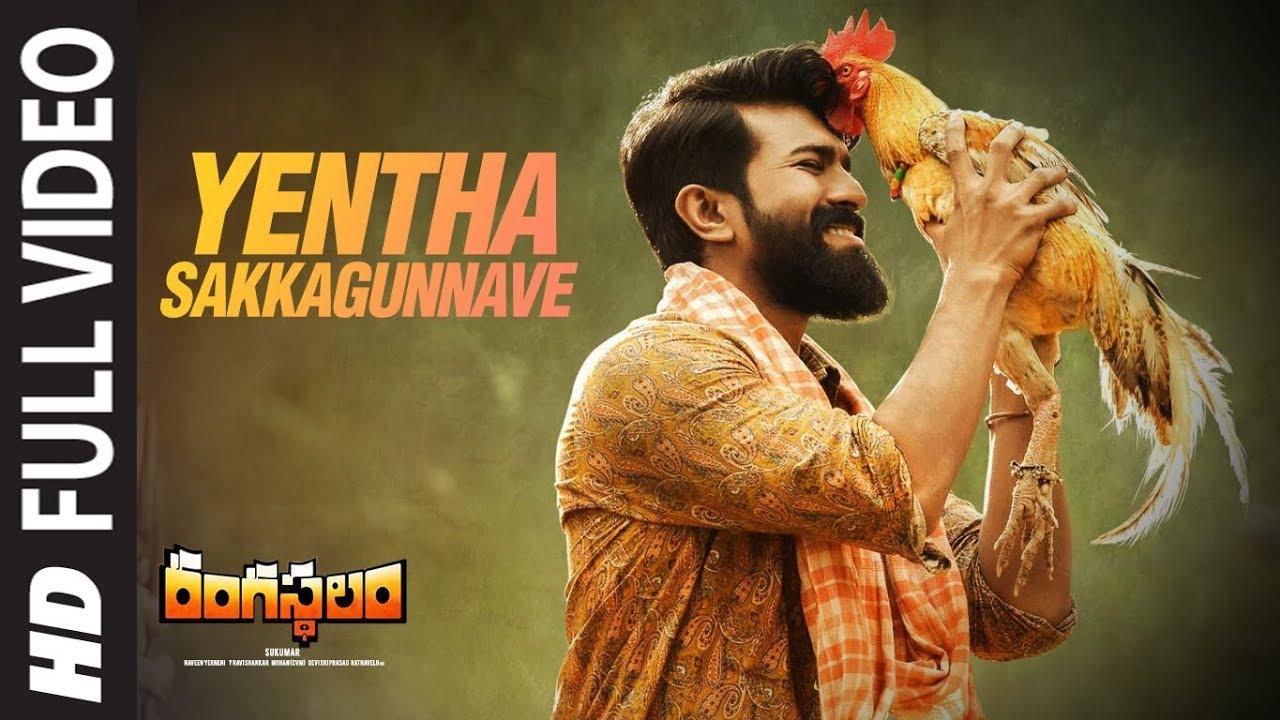 Yentha Sakkagunnave Full Video Song From Rangasthalam Movie