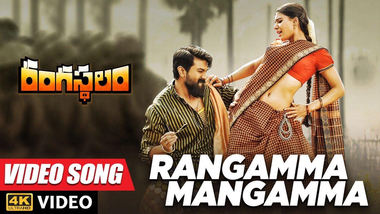 Rangamma Mangamma Full Video Song From Rangasthalam Movie