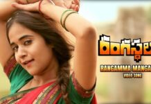 Rangamma Mangamma Full Video Song Cover By Deepthi Sunaina