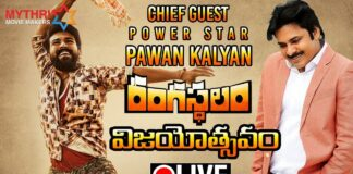 Rangasthalam Movie Success Meet LIVE
