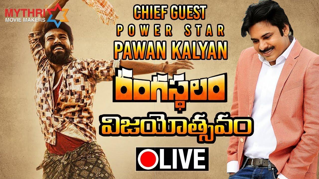 Rangasthalam Movie Success Meet LIVE