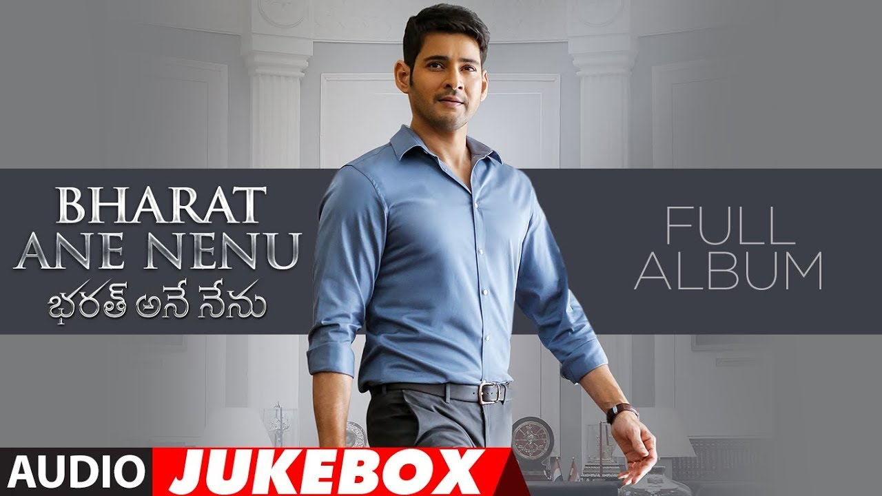 Bharat Ane Nenu Movie Jukebox Songs