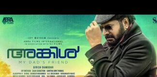 Uncle Malayalam Movie Official Teaser