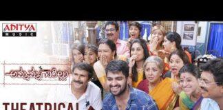 Ammammagarillu Theatrical Trailer