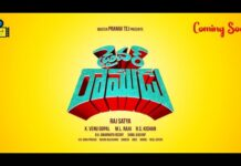 Driver Ramudu Movie Teaser