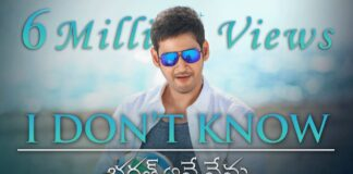 I Don't Know Full Video Song From Bharat Ane Nenu