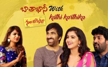 Nela Ticket Movie Team Chit Chat with Kathi Karthika