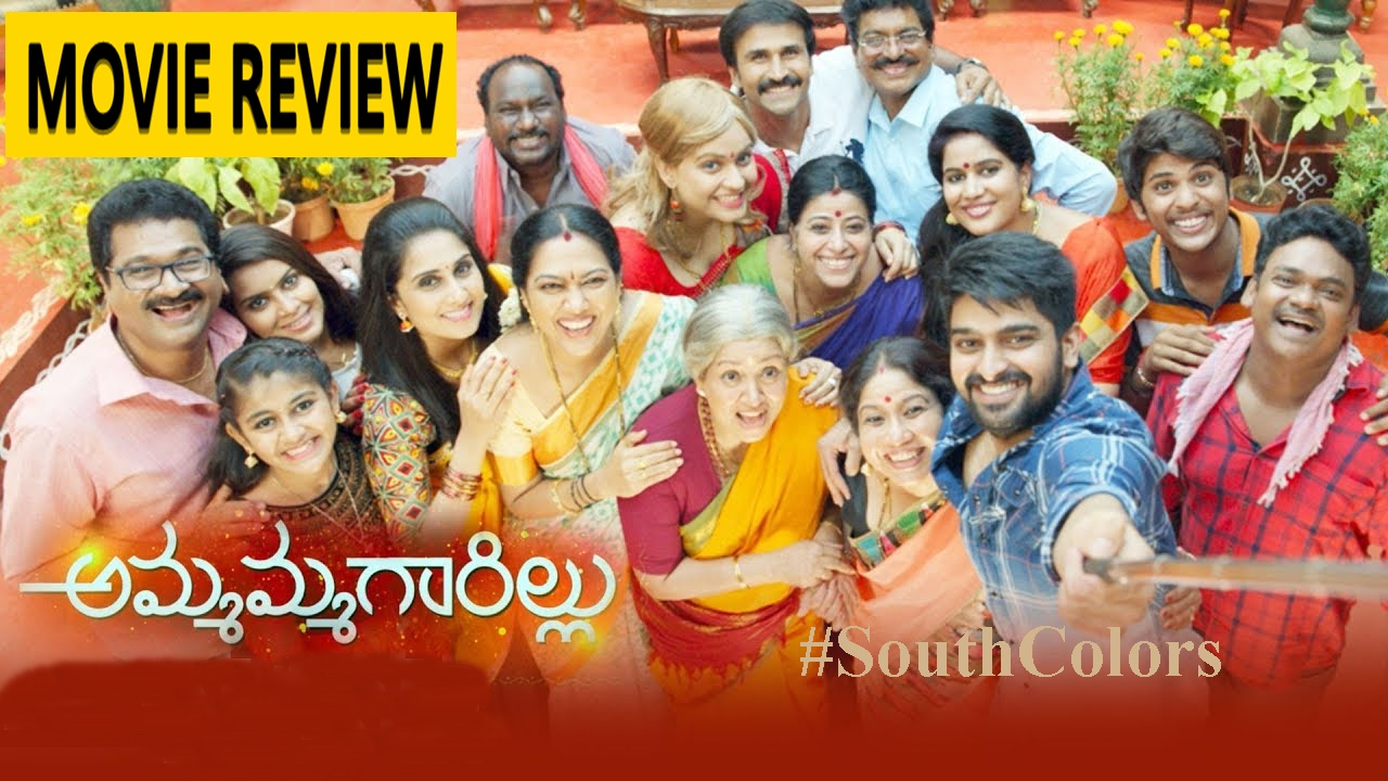Ammammagarillu Movie Review and Rating Hit or Flop Talk
