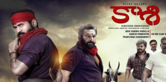 Kaasi Telugu Movie Review and Rating