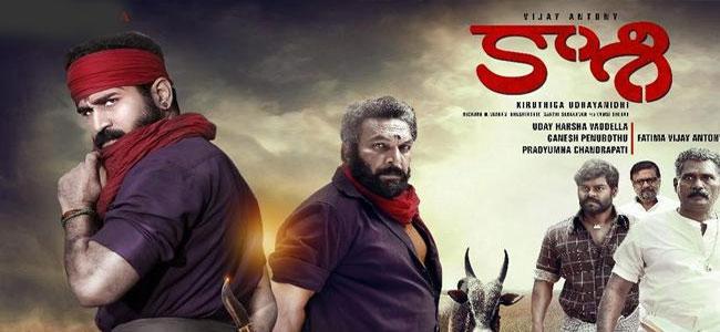 Kaasi Telugu Movie Review and Rating