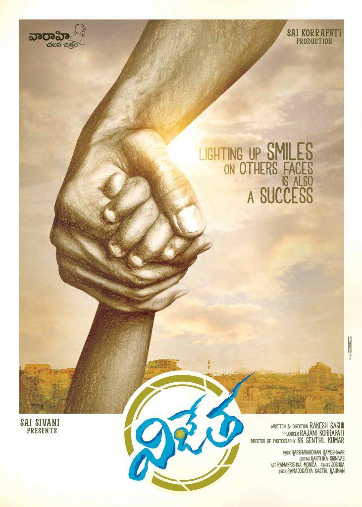 Kalyaan Dhev Debut Movie Title as Vijetha