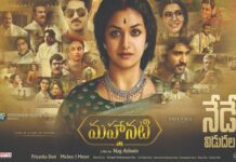 Mahanati Movie Review and Rating Hit or Flop Public Talk