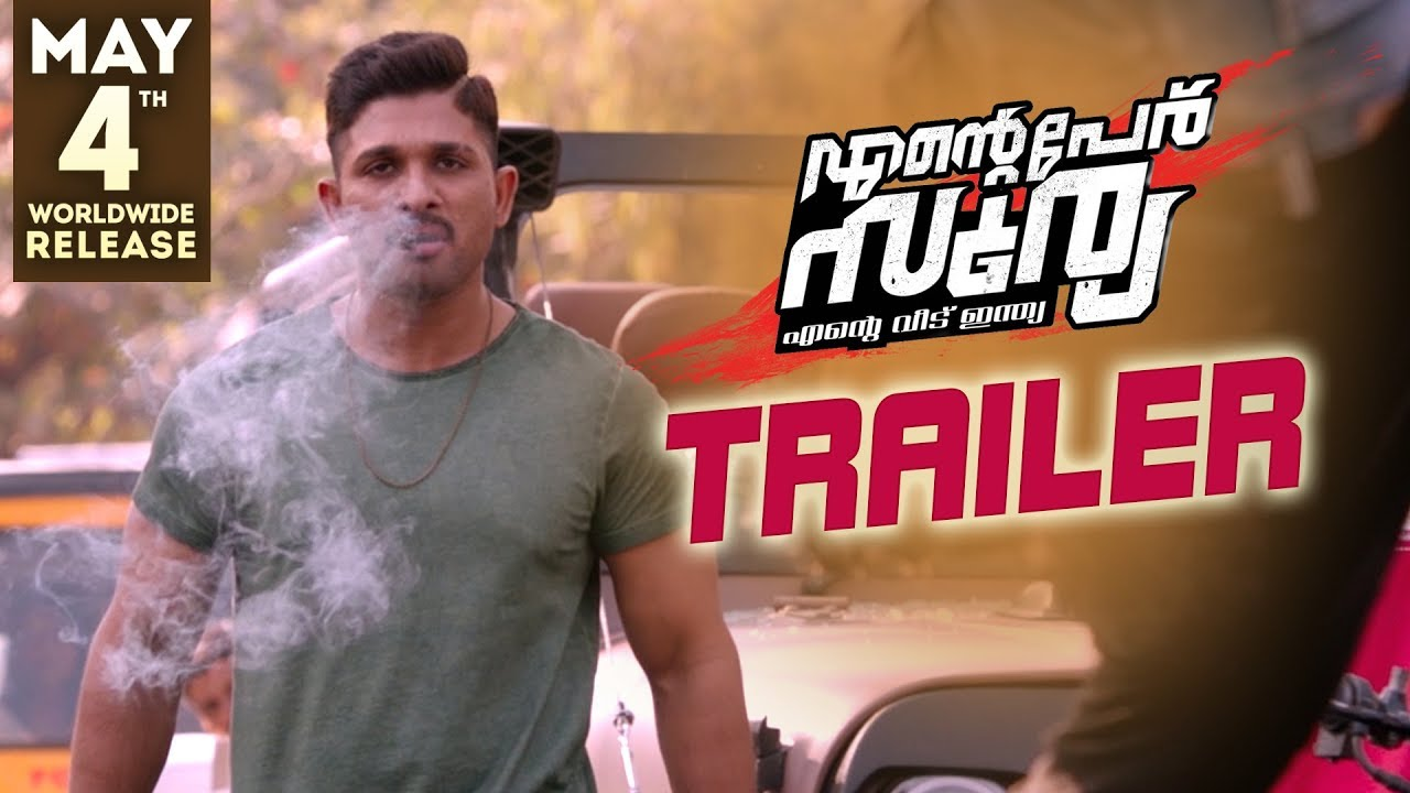 Ente Peru Surya Ente Veedu India Theatrical Trailer