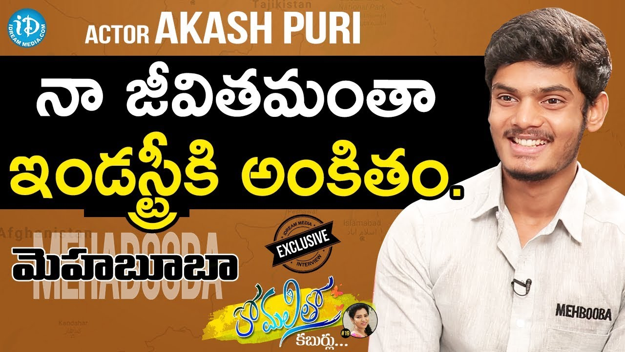 Actor Akash Puri Exclusive Interview with Anchor Komali Tho Kaburlu
