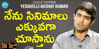 Civils Topper Yedavelli Akshay Kumar Exclusive Interview