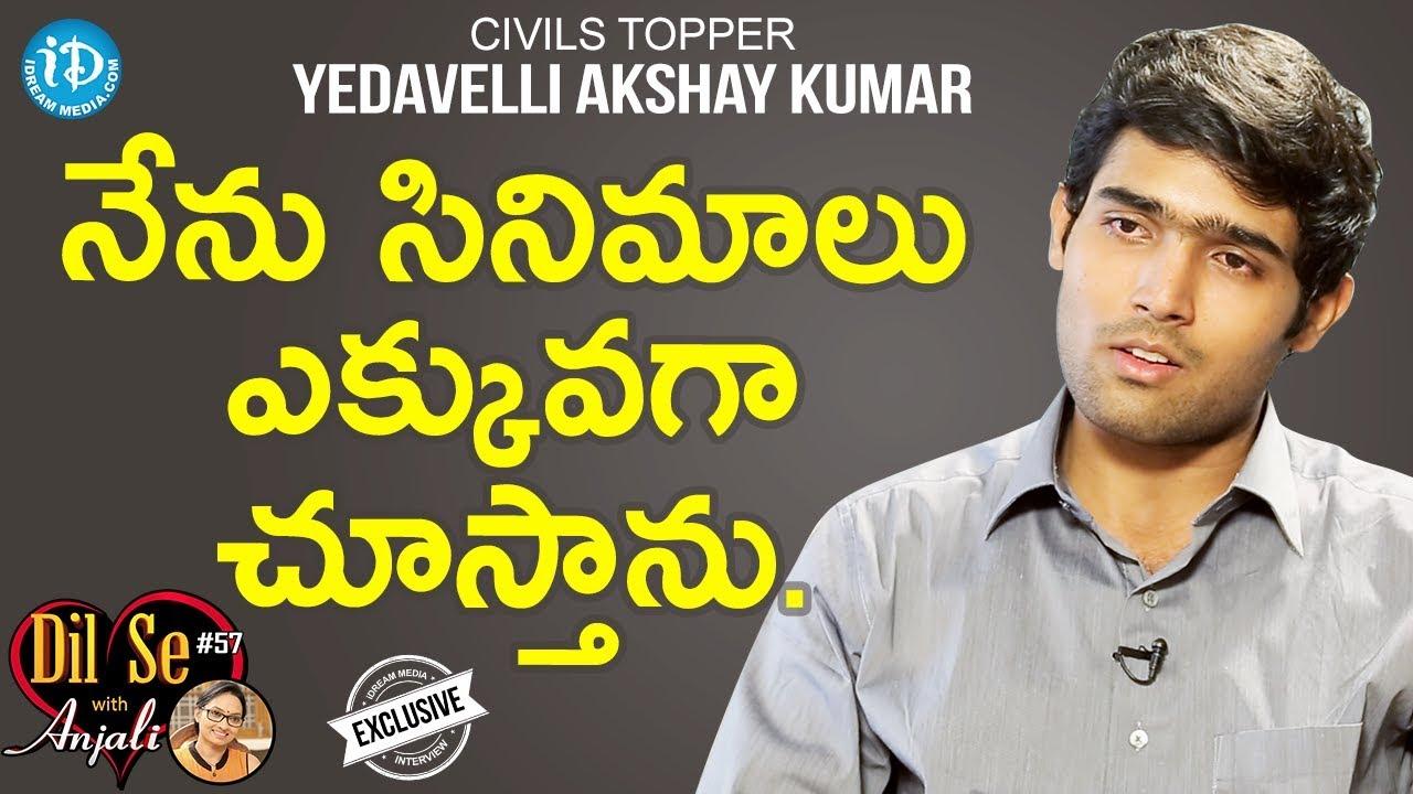 Civils Topper Yedavelli Akshay Kumar Exclusive Interview