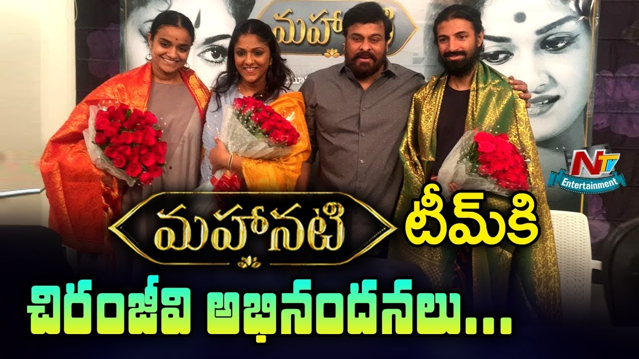 MegaStar Chiranjeevi Felicitated Mahanati Movie Team