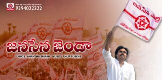 JanaSena Jenda Song Composed by Anup Rubens Written by Anantha Sriram