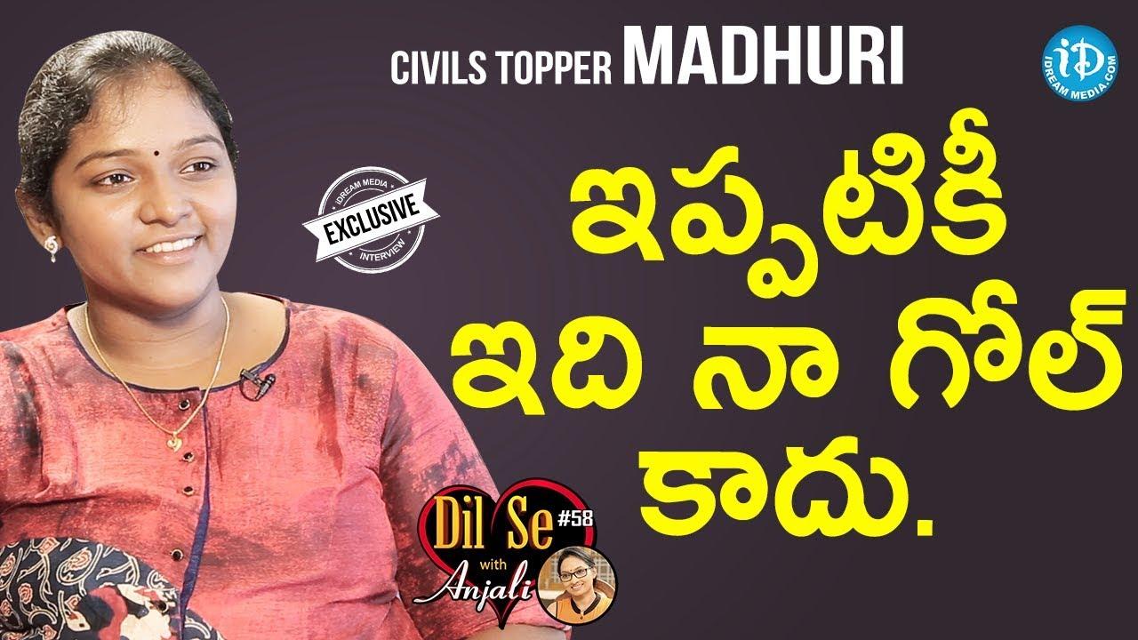 Civils Topper Madhuri Exclusive Interview