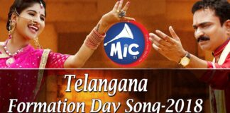 Telangana Formation Day Song 2018 By Mangli