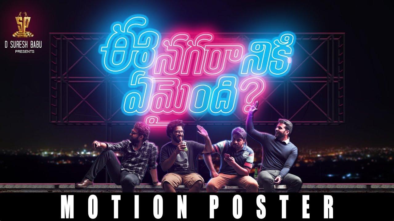 Ee Nagaraniki Emaindi Motion Poster