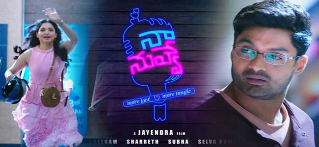 Naa Nuvve Movie Censor Report