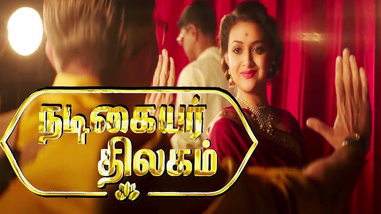 Nadigaiyar Thilagam Full Movie Online leaked
