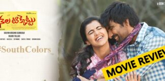 Nela Ticket Movie Review and Rating Hit or Flop Public Talk
