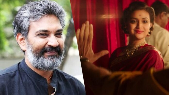 Rajamouli Review On Mahanati Movie