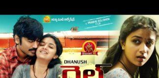 Watch Rail Telugu Full Movie Online