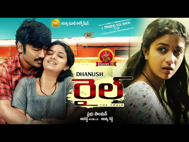 Watch Rail Telugu Full Movie Online