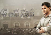 Bharat Ane Nenu Movie Television Rights