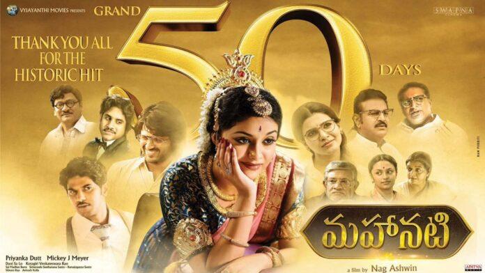Mahanati Movie Completes 50 Days