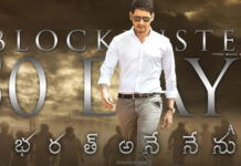 Bharat Ane Nenu Movie Completes 50 Days