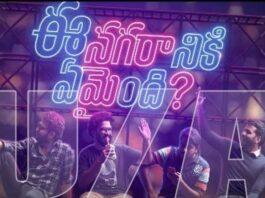 Ee Nagaraniki Emaindi Movie Censor Report