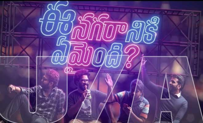 Ee Nagaraniki Emaindi Movie Censor Report