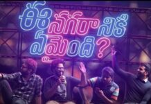Ee Nagaraniki Emaindi Movie Review and Rating Hit or Flop Talk