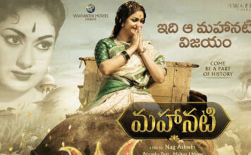 Mahanati Movie Total Box Office Collections World Wide