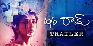 Wife Of Ram Official Trailer