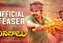 Chinna Babu Official Telugu Teaser