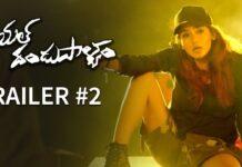 Real Dandupalyam Movie Trailer