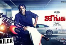 Junga Official Trailer