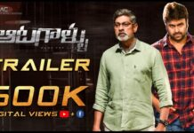 Aatagallu Movie Official Trailer