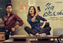 Nannu Dochukunduvate Movie First Look Poster
