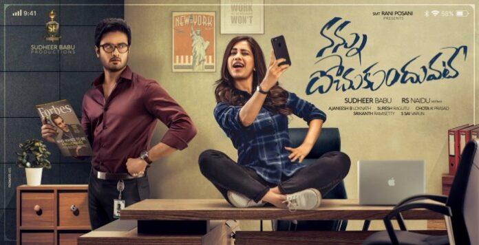 Nannu Dochukunduvate Movie First Look Poster