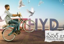Paper Boy Movie First Look Poster